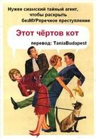 Эта дикая кошка (1965)