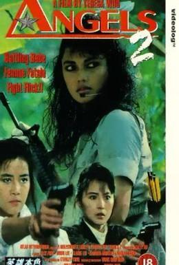 Постер фильма Ангелы 2 (1988)