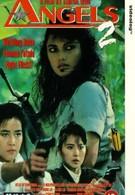 Ангелы 2 (1988)
