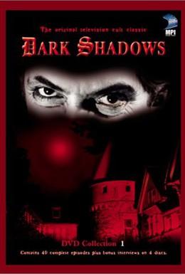 Постер фильма Мрачные тени (1968)