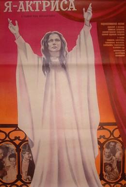 Постер фильма Я – актриса (1980)