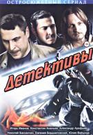 Детективы (2006)