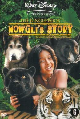 Постер фильма Книга джунглей: История Маугли (1998)