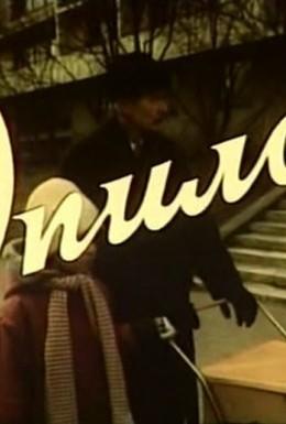 Постер фильма Эпилог (1994)