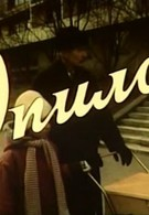 Эпилог (1994)