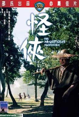 Постер фильма Великолепный мечник (1968)