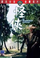 Великолепный мечник (1968)