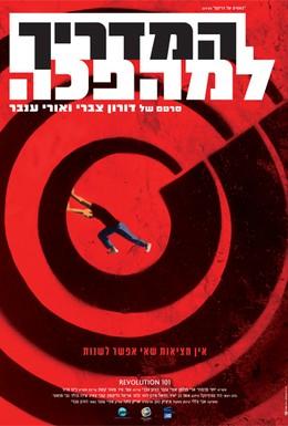 Постер фильма Справочник революционера (2010)