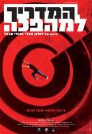 Справочник революционера (2010)