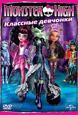 Постер фильма Школа монстров: Классные девчонки (2012)