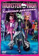 Школа монстров: Классные девчонки (2012)