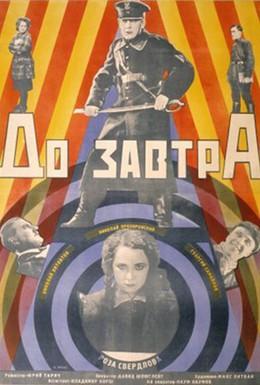 Постер фильма До завтра (1929)