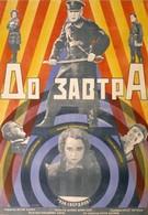 До завтра (1929)