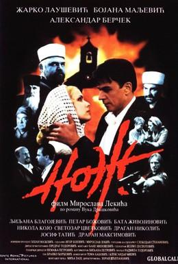 Постер фильма Нож (1999)
