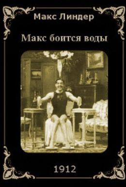Постер фильма Макс боится воды (1912)