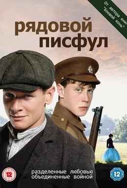 Постер фильма Рядовой Писфул (2012)