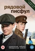 Рядовой Писфул (2012)