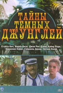 Постер фильма Тайны тёмных джунглей (1991)