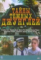 Тайны тёмных джунглей (1991)