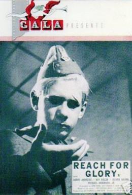 Постер фильма В поисках славы (1962)