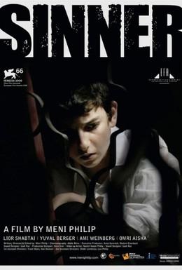 Постер фильма Грешник (2009)