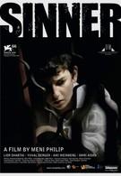 Грешник (2009)