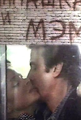Постер фильма Папашка и мэм (1990)