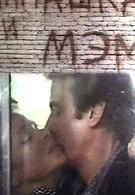 Папашка и мэм (1990)