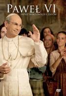 Папа Павел VI – неспокойные времена (2008)