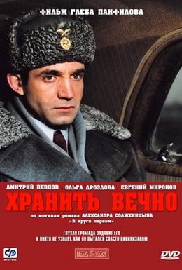Постер фильма Хранить вечно (2007)