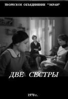 Две сестры (1970)