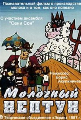 Постер фильма Молочный Нептун (1987)