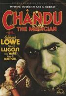 Чанду волшебник (1932)