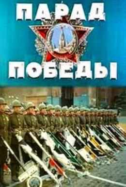 Постер фильма Парад Победы (1945)