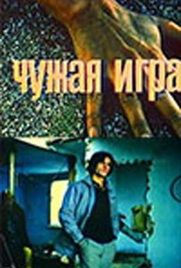 Постер фильма Чужая игра (1991)