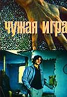Чужая игра (1991)