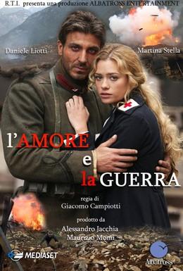 Постер фильма Любовь и война (2007)