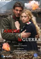 Любовь и война (2007)