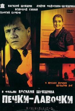 Постер фильма Печки-лавочки (1972)