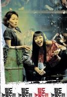 Ни крови, ни слез (2002)