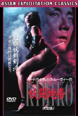 Постер фильма Кирико (1994)