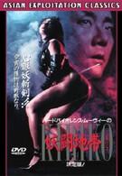 Кирико (1994)