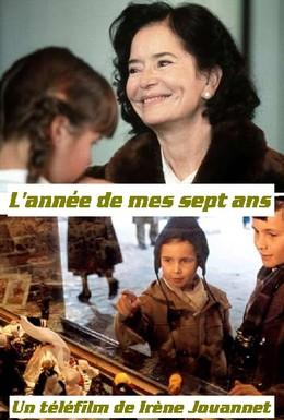 Постер фильма В мои семь лет (2003)