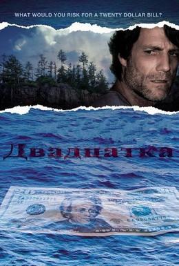 Постер фильма Двадцатка (2009)