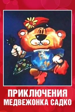 Постер фильма Приключения медвежонка Садко (1990)