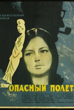 Постер фильма Опасный полет (1968)