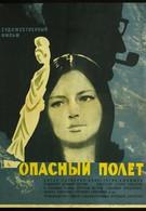 Опасный полет (1968)