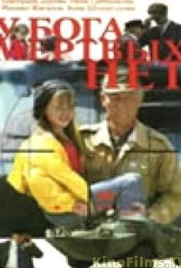 Постер фильма У бога мертвых нет (1999)