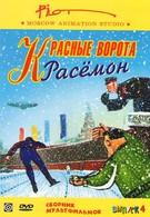 Красные ворота Расемон (2002)