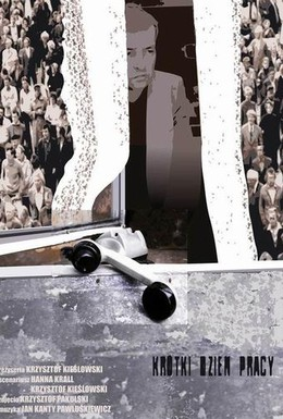 Постер фильма Короткий рабочий день (1981)